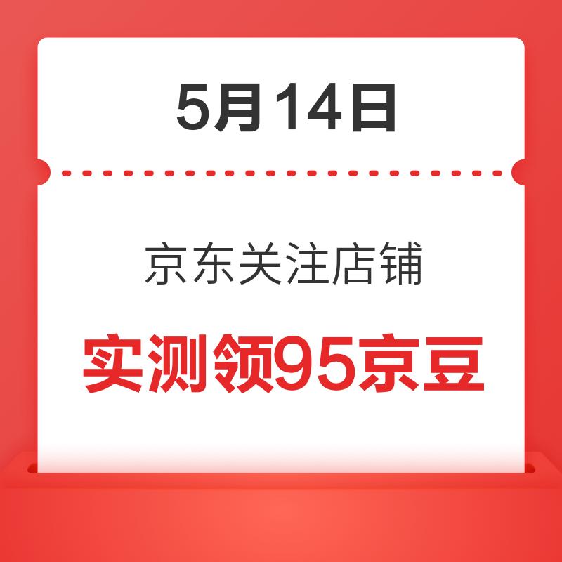 移动专享:5月14日 京东关注店铺领京豆