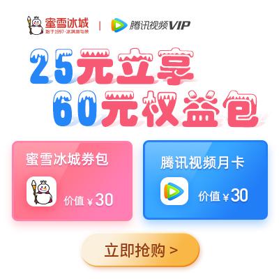 蜜雪冰城&腾讯视频 月卡联合权益包