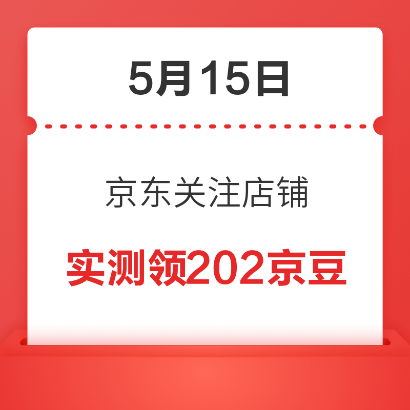 移动专享:5月15日 京东关注店铺领京豆