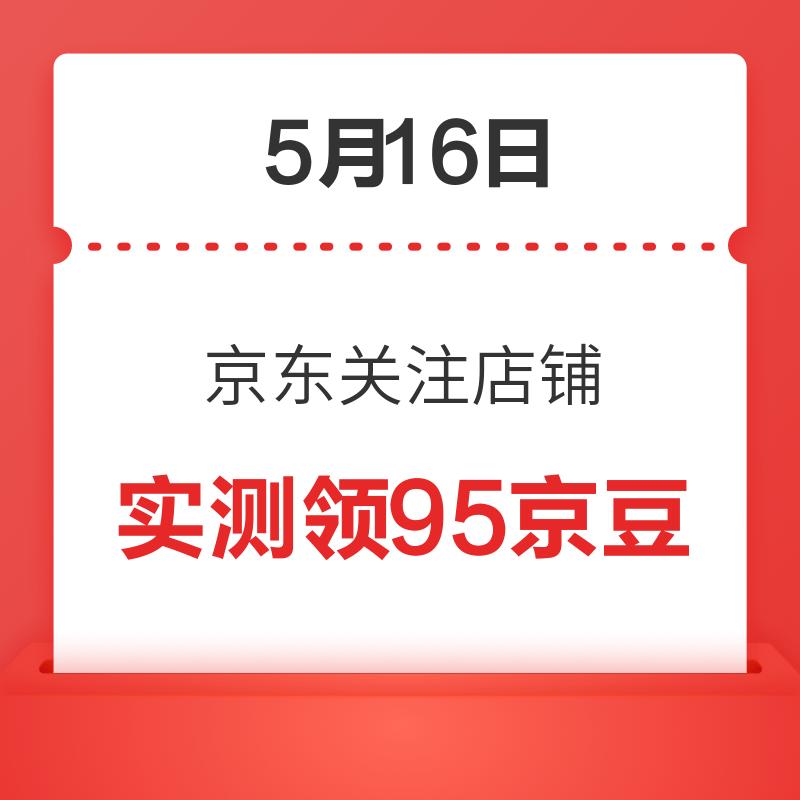 移动专享:5月16日 京东关注店铺领京豆