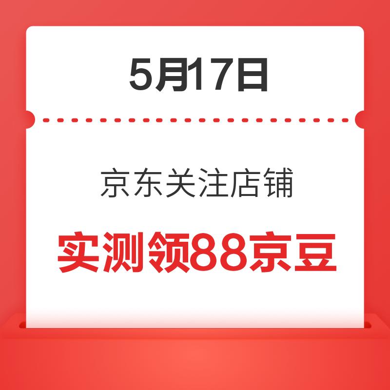 移动专享:5月17日 京东关注店铺领京豆