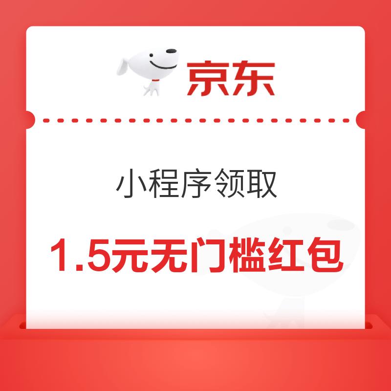 微信专享:京东购物微信小程序 领1.5元购物红包