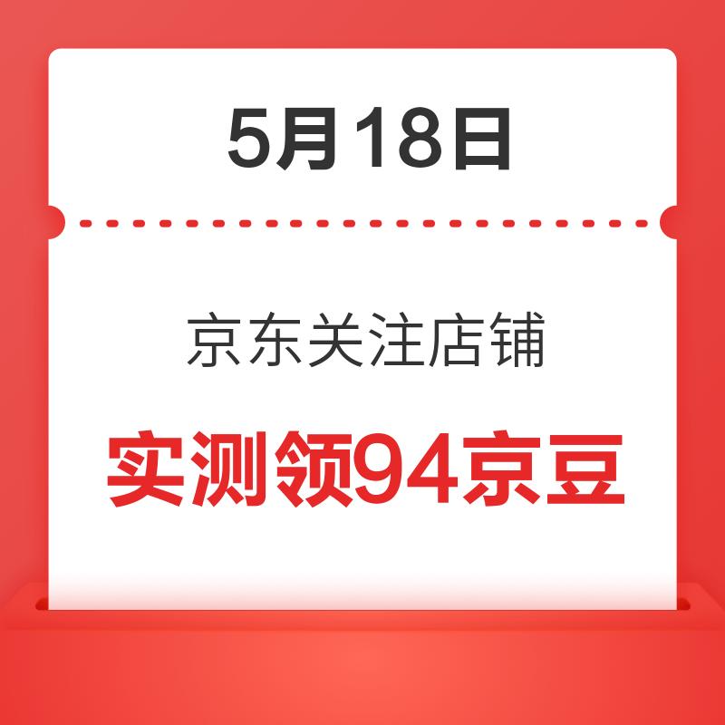 5月18日 京东关注店铺领京豆
