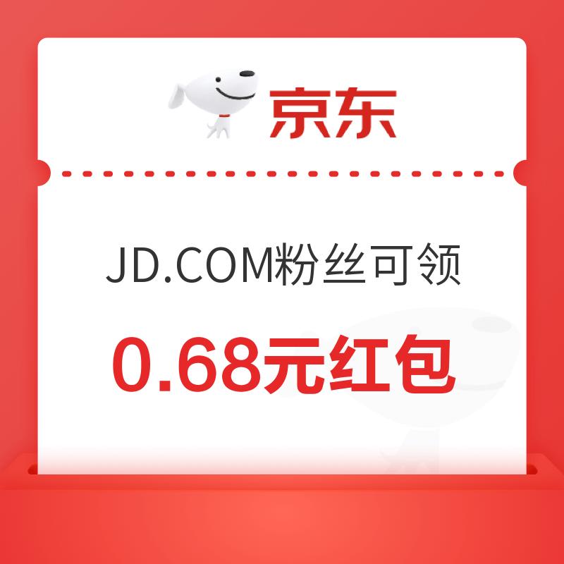 京东JD.COM 领无门槛红包