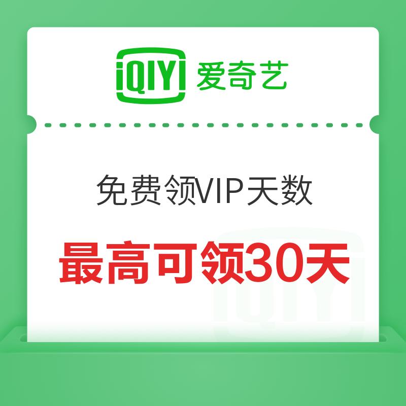 爱奇艺 vip会员福利 免费领VIP天数