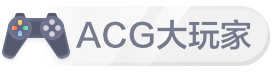 ACG大玩家