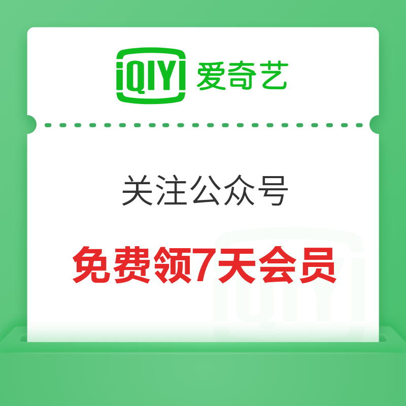 爱奇艺 vip会员福利 免费领7天VIP