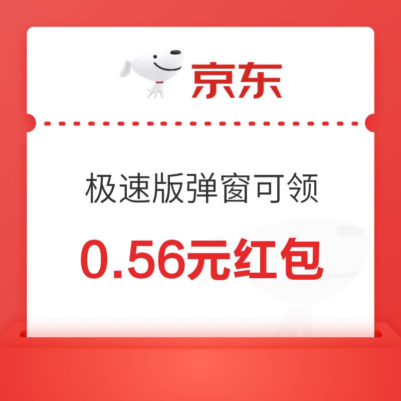 移动专享:京东极速版 签到领红包