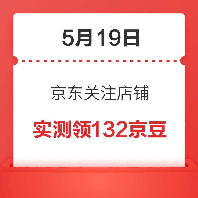 移动专享:5月19日 京东关注店铺领京豆