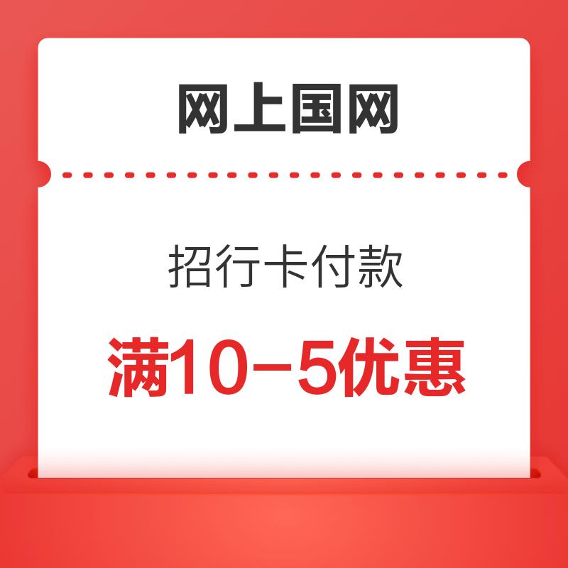 网上国网APP 招行卡享优惠