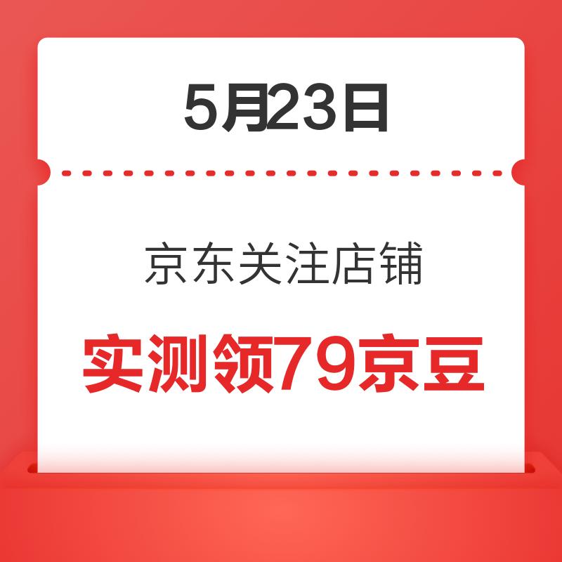移动专享:5月23日 京东关注店铺领京豆 实测领79京豆