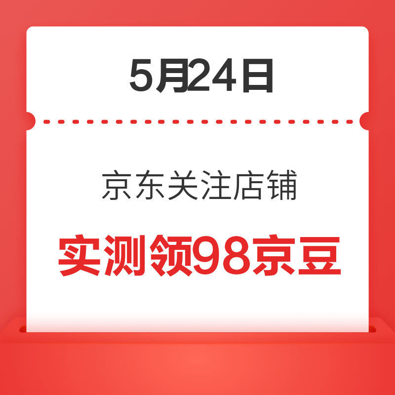 移动专享:5月24日 京东关注店铺领京豆 实测领98京豆