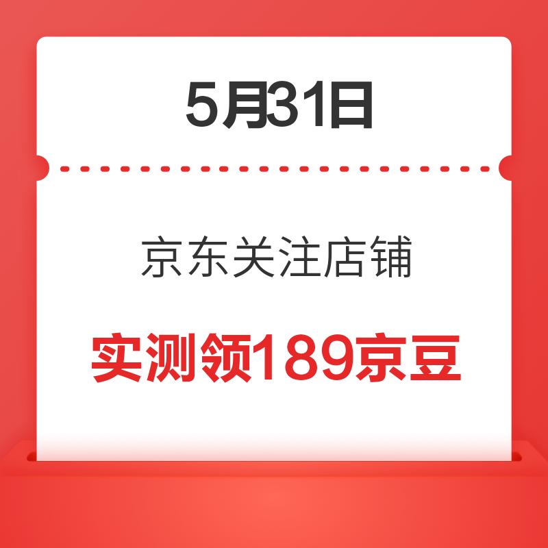 5月31日 京东关注店铺领京豆 实测领189京豆