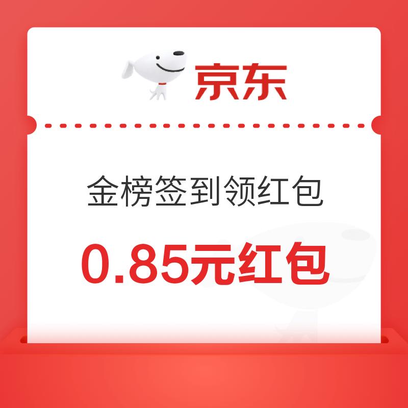 京东金榜 每日签到领红包 实测0.85元红包