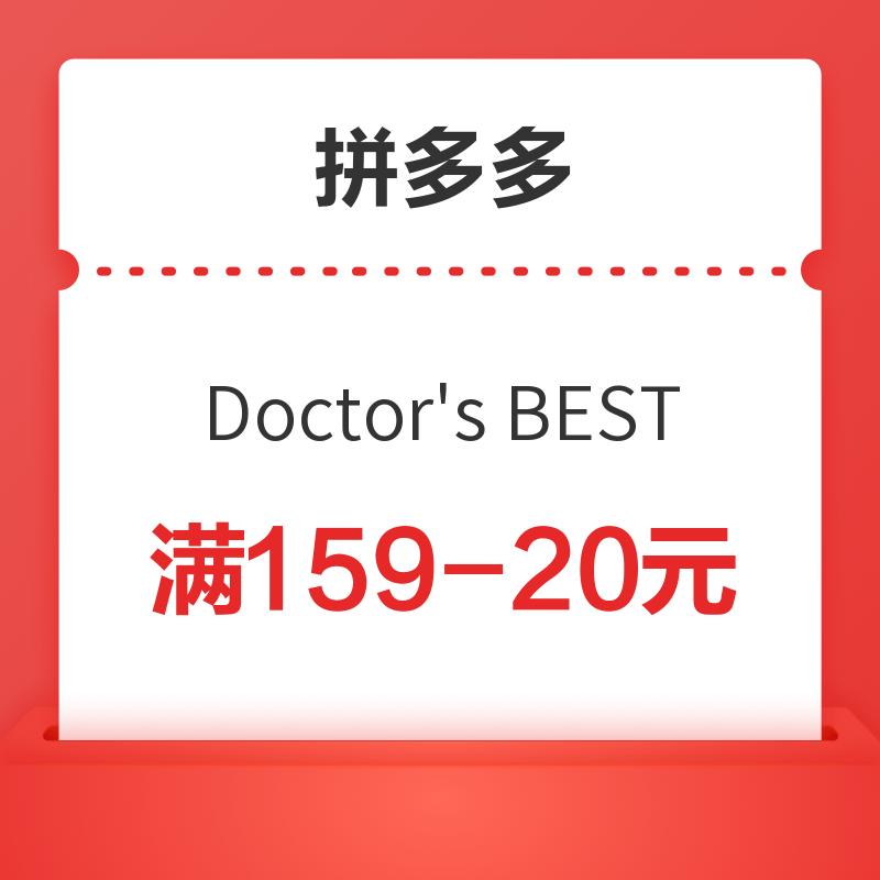 拼多多 Doctor's BEST海外旗舰店 满159-20元