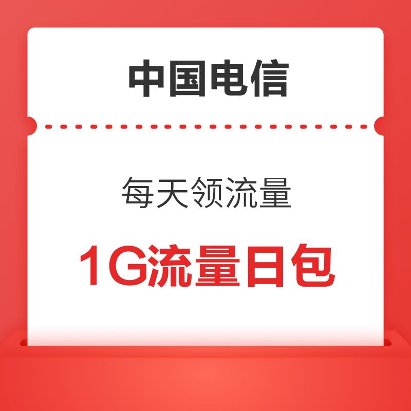 中国电信 每日领1G流量