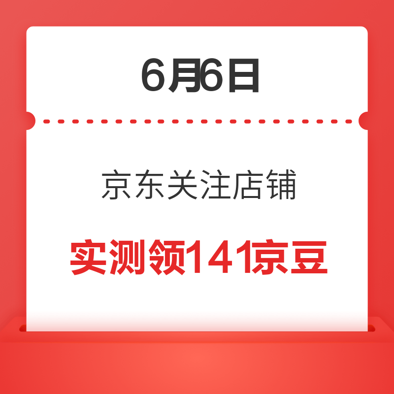 移动专享:6月6日 京东关注店铺领京豆 实测领141京豆