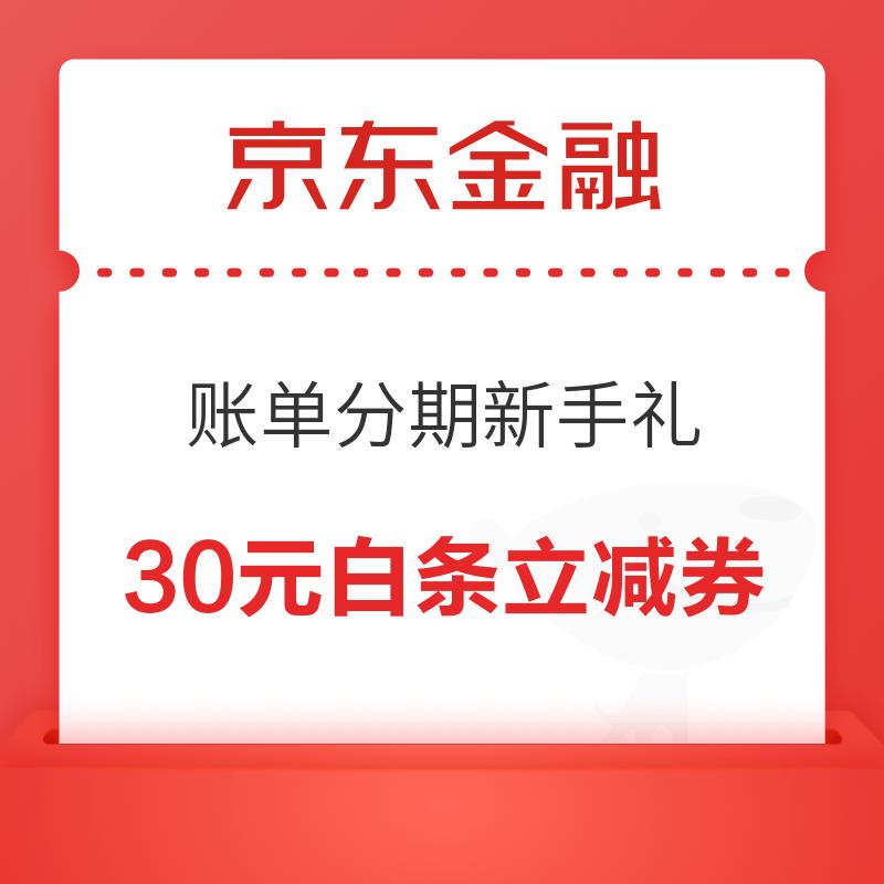 京东金融 账单分期新手礼 首次满100元账单分期