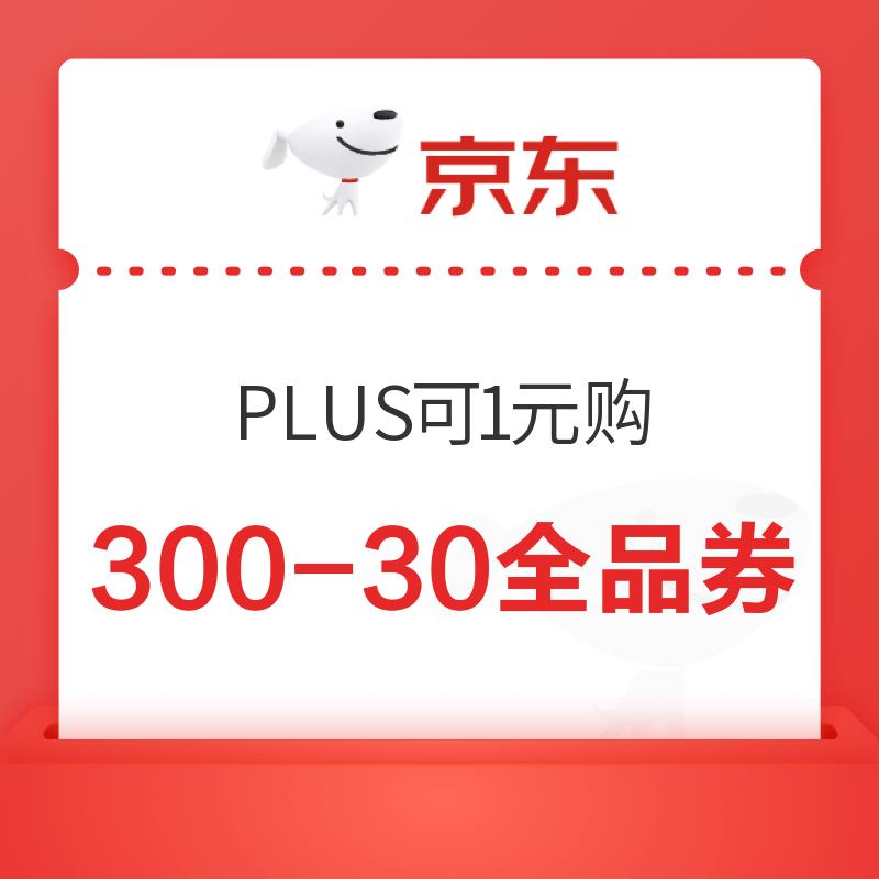 PLUS会员 : 京东 领券中心 PLUS省钱券包