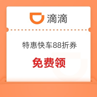 【6月出行经济实惠】滴滴特惠快车88折