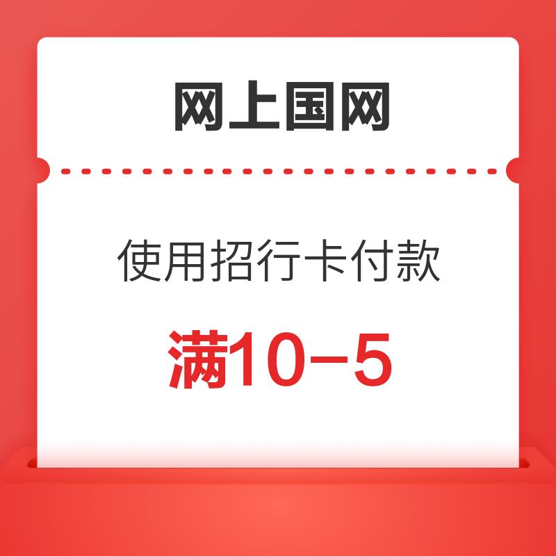 网上国网 招商银行缴费 满10-5优惠部分地区可享