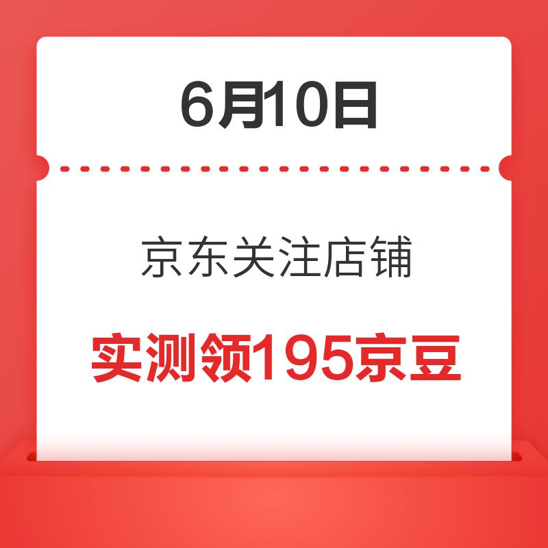 移动专享:6月10日 京东关注店铺领京豆 实测领195京豆