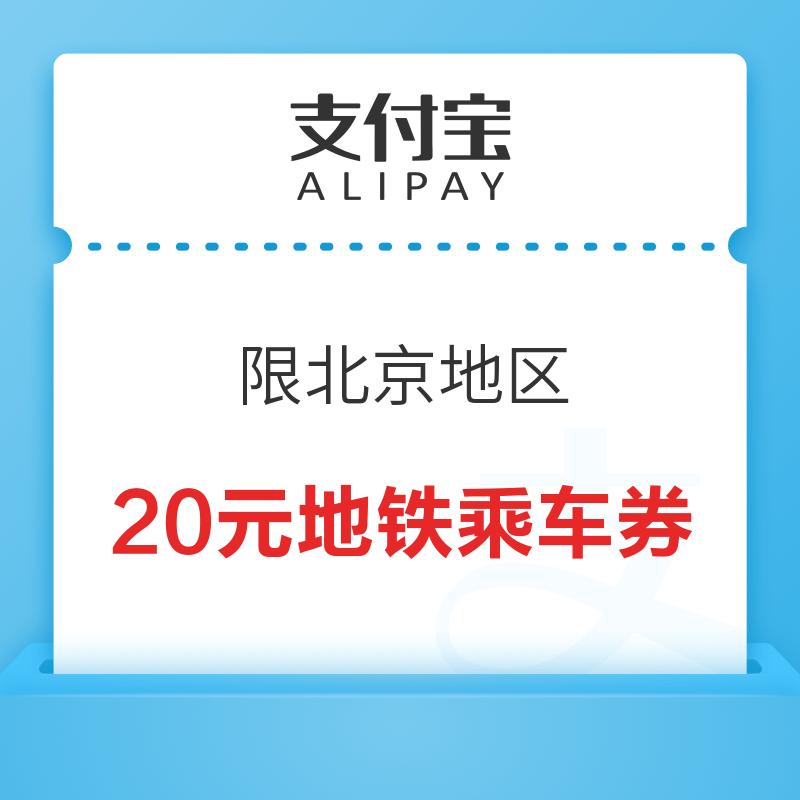 支付宝 20元地铁优惠券 限北京地区