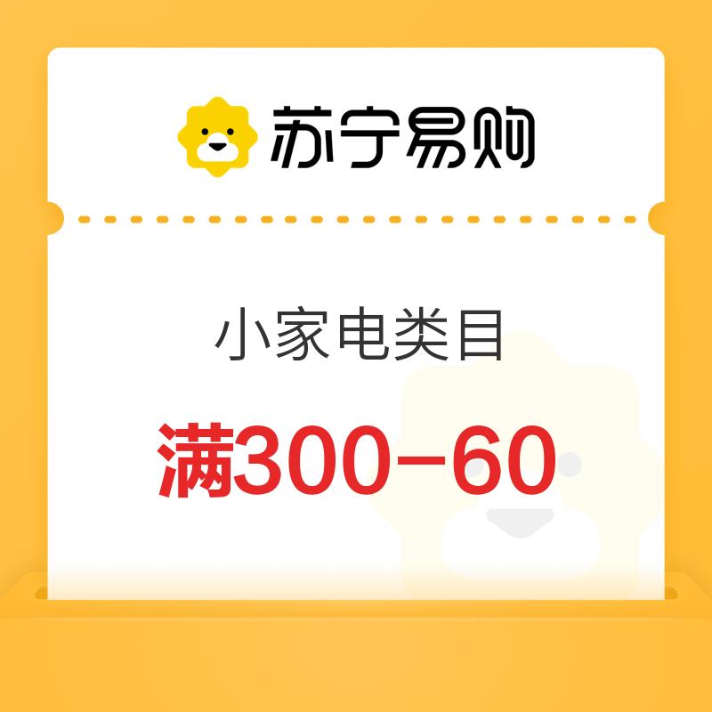 苏宁易购 小家电个护 60元优惠券