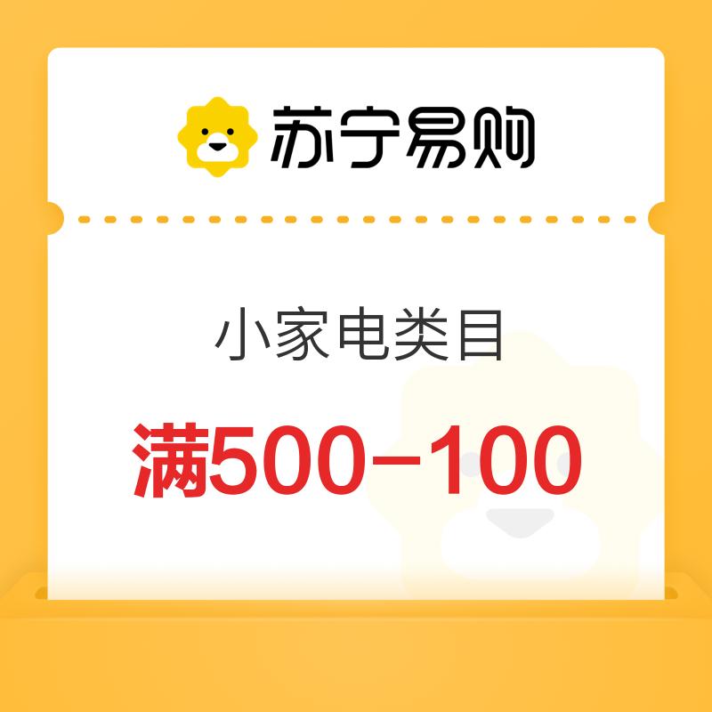 苏宁易购 小家电个护 100元优惠券