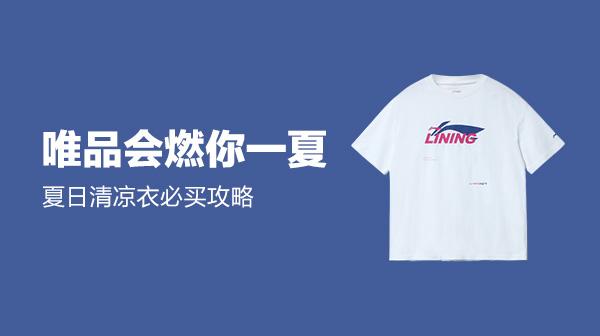 夏日搭配指南,『唯品会』专属夏日利器!