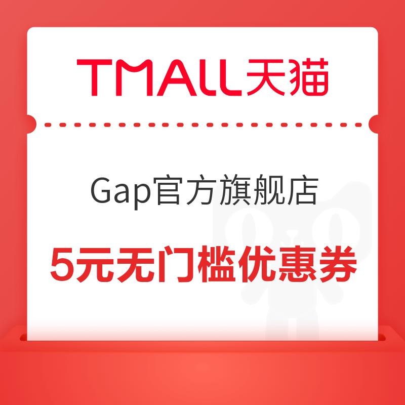 天猫 Gap官方旗舰店 5元无门槛优惠券