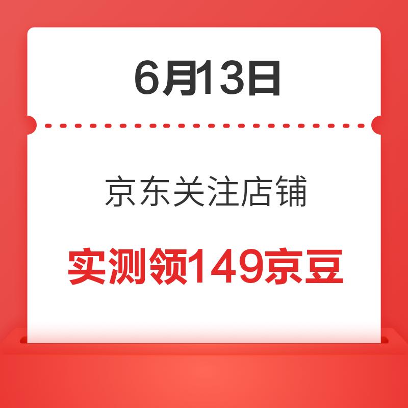 6月13日 京东关注店铺领京豆