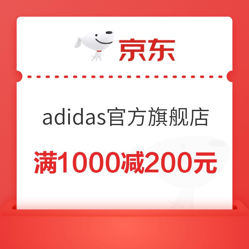 adidas官方旗舰店 满1000减200元优惠券