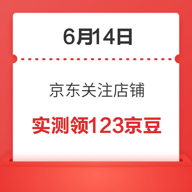 移动专享:6月14日 京东关注店铺领京豆