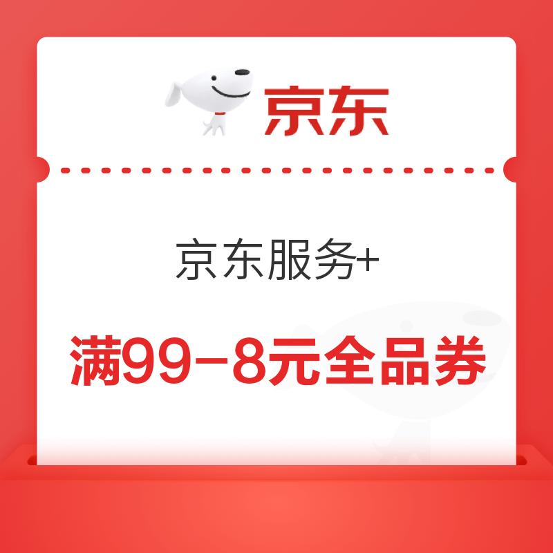 移动专享:京东 关注京东服务+ 领取8元全品券