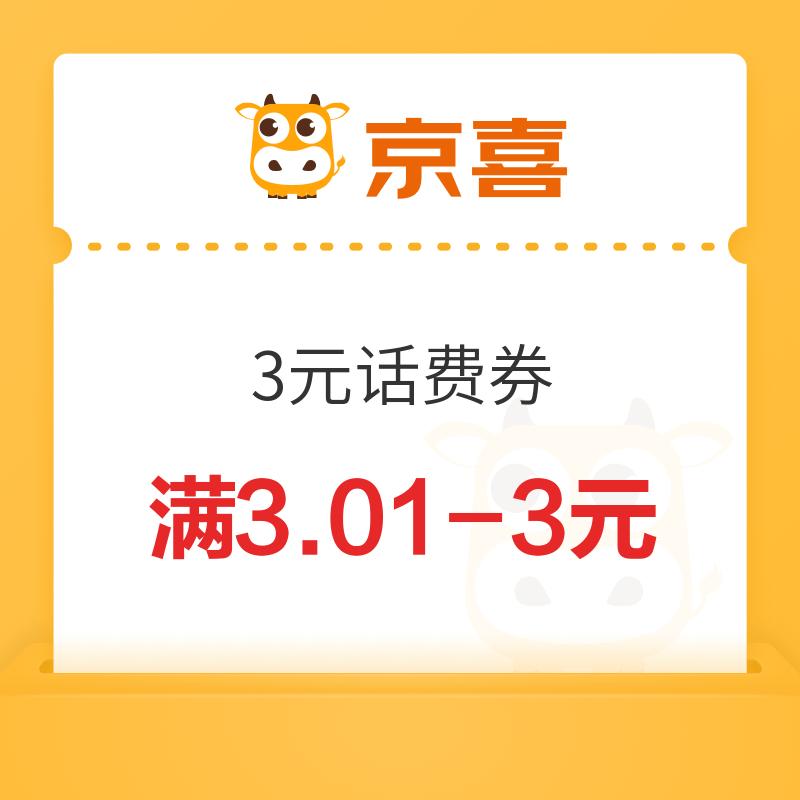 京喜 3元话费券 值友专享