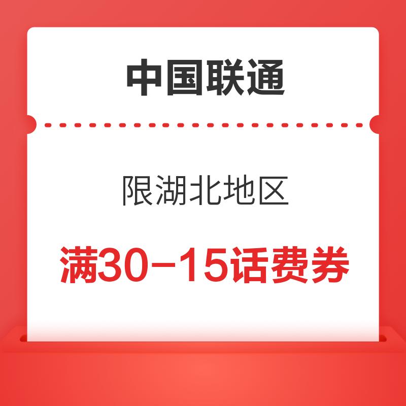 中国联通 5折充话费 限湖北地区