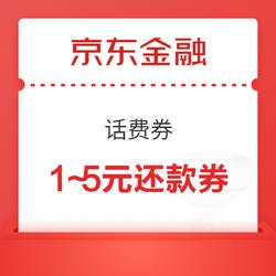 京东金融 会员特权 领1~5元信用卡还款券
