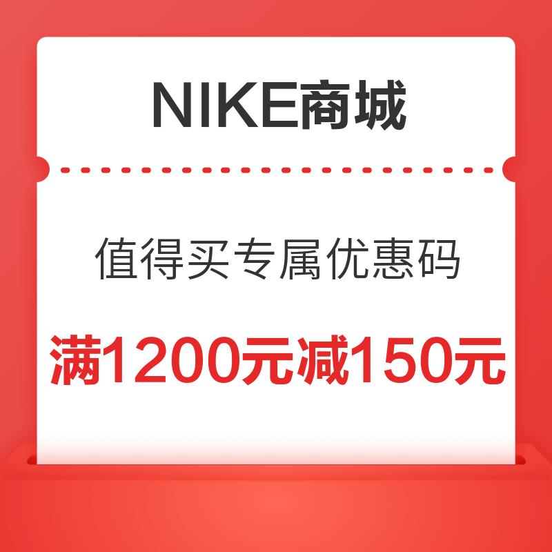 NIKE商城 满1200元减150元