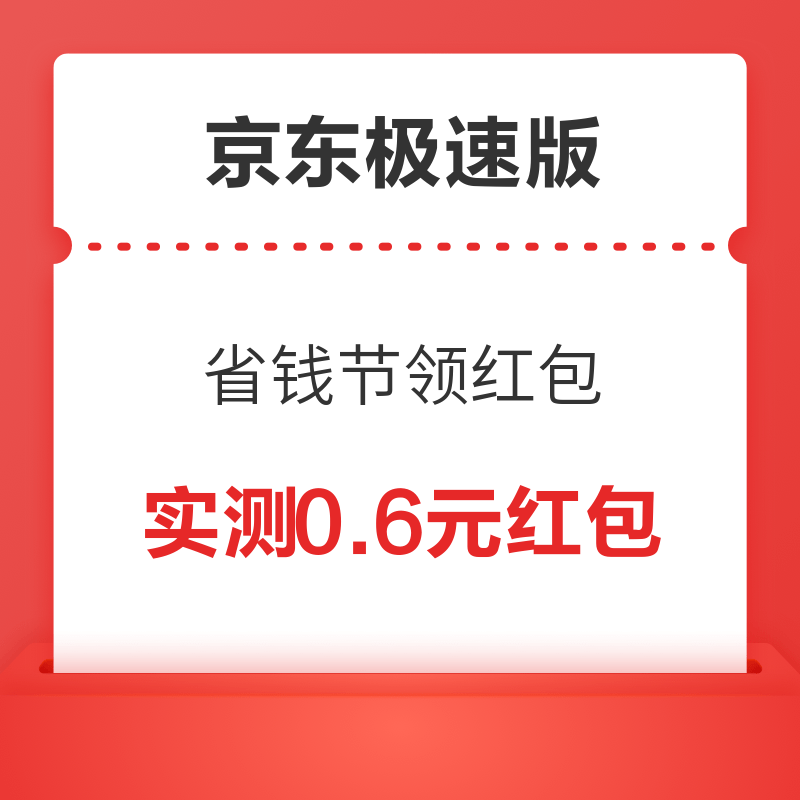 移动专享 : 京东极速版 省钱节领红包