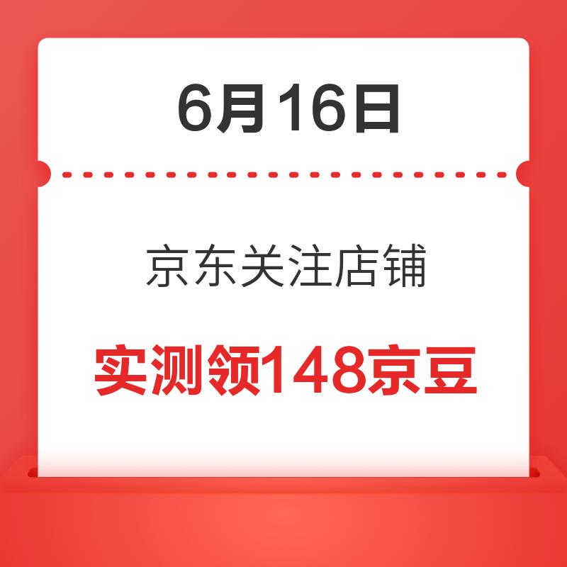 6月16日 京东关注店铺领京豆