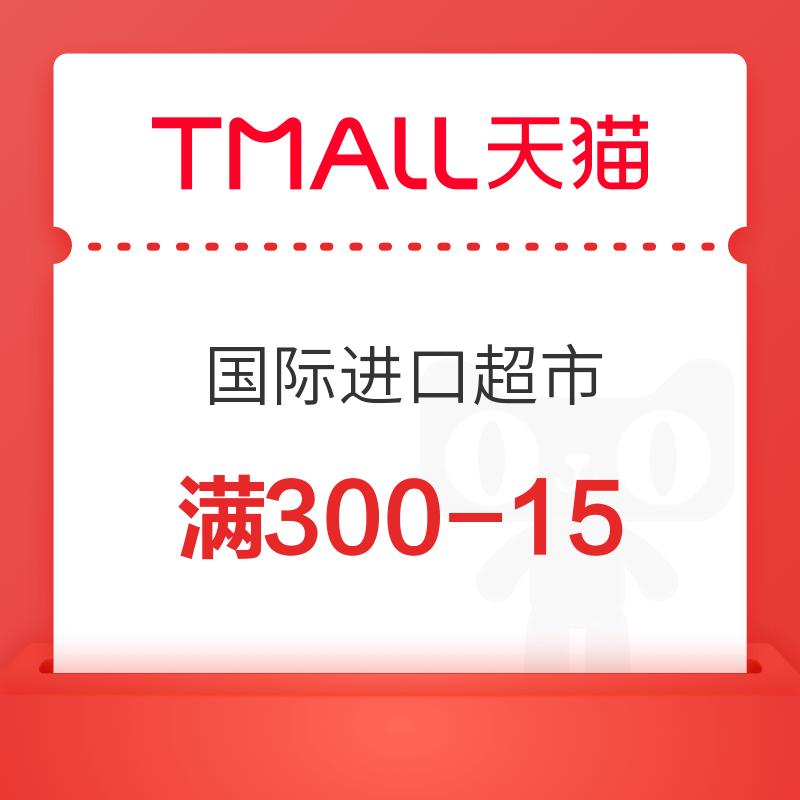 天猫国际进口超市 满300-15优惠券 值友专享