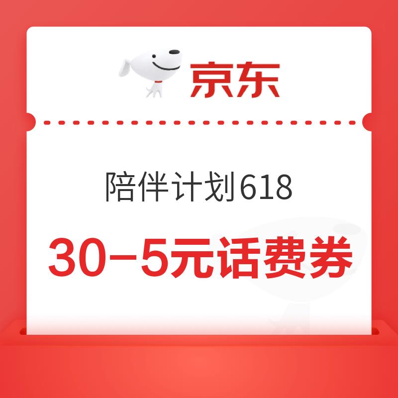 京东 陪伴计划618主会场 加入可得话费券