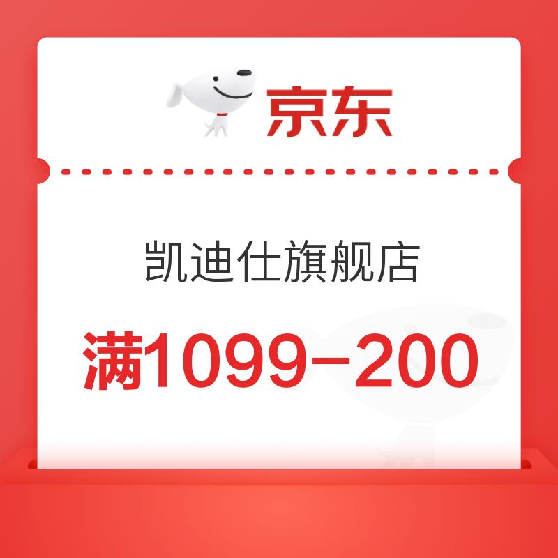 京东 凯迪仕官方旗舰店 满1099减200优惠券