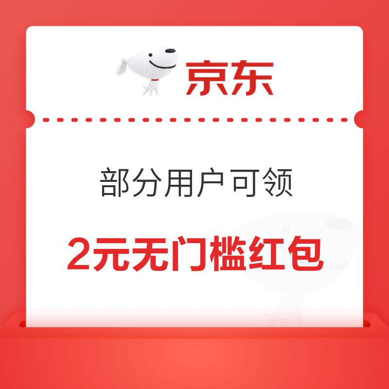 京东JD.COM 领无门槛红包 部分用户可领