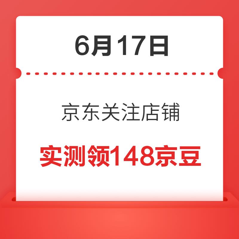 6月17日 京东关注店铺领京豆