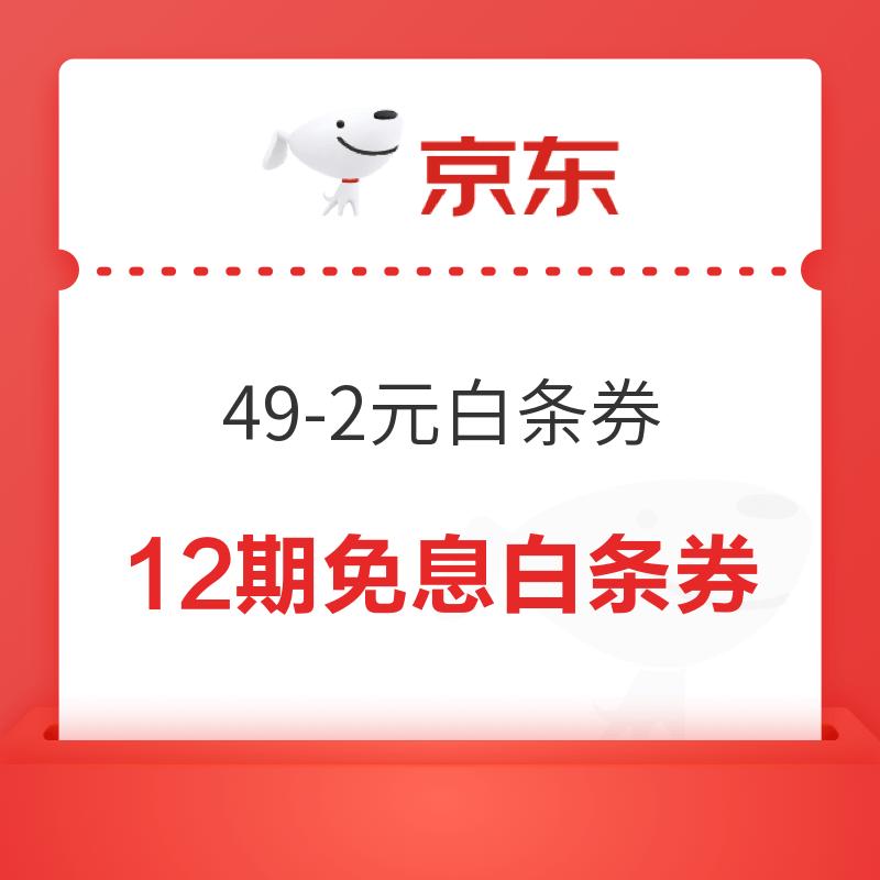 京东 领券中心-京东金融 12期免息白条券