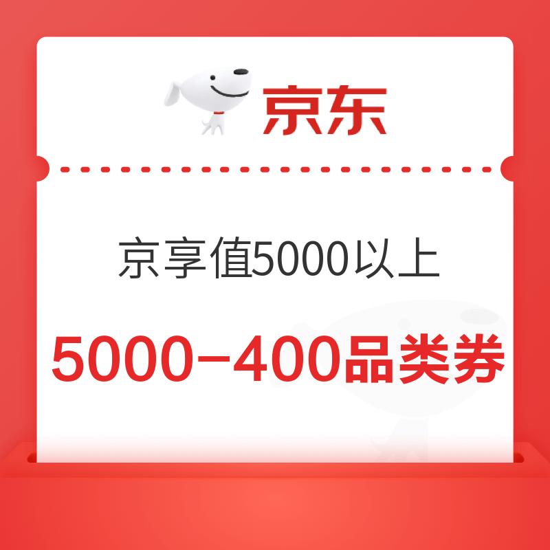 京东 1200-100品类券 京享值大于5000用户可领