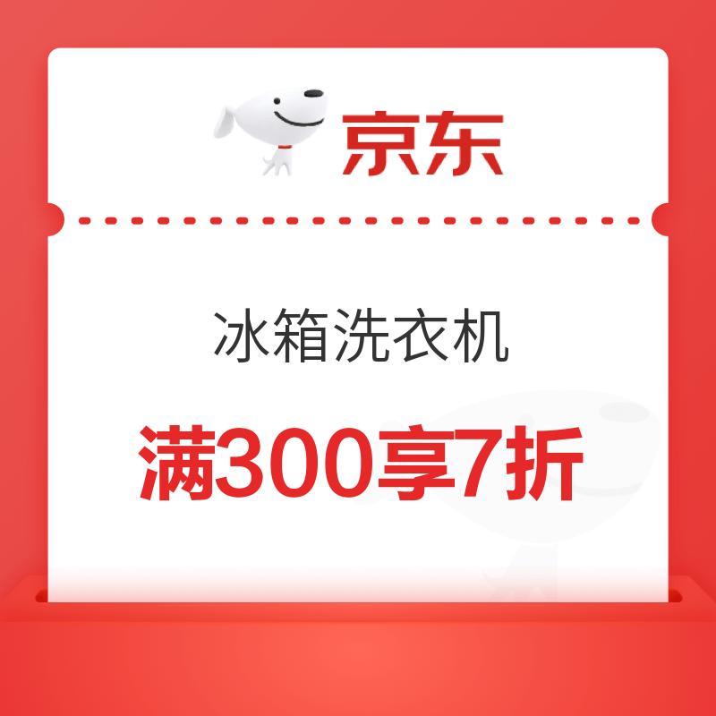 京东 冰箱洗衣机 满300享7折