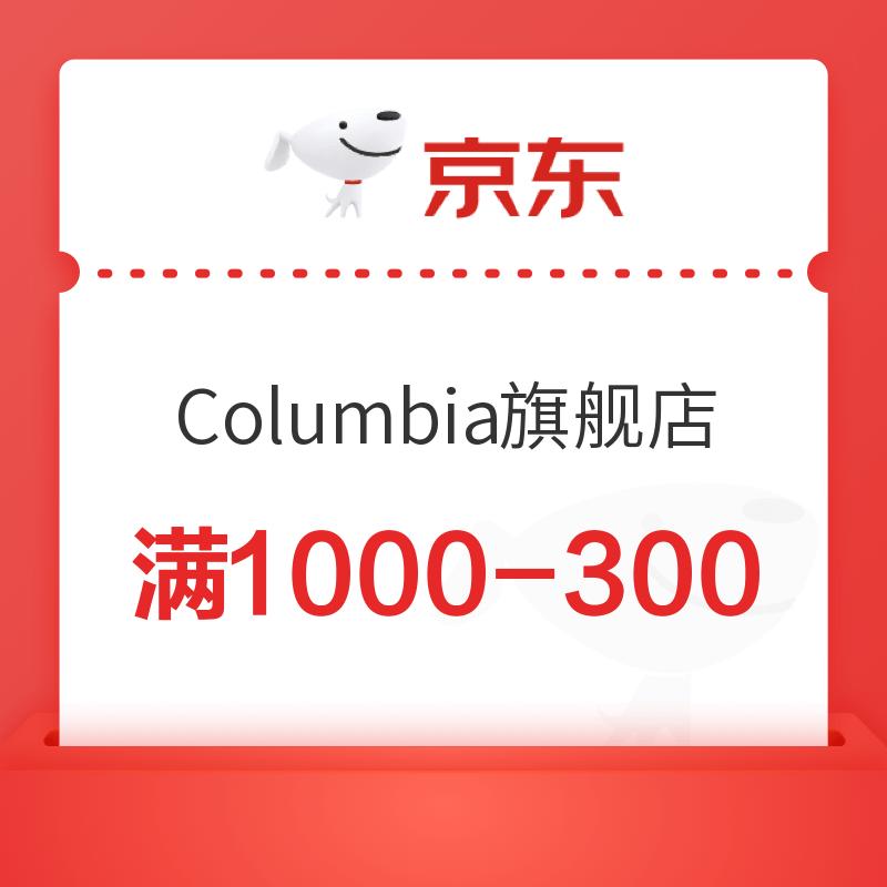 京东 Columbia旗舰店 满1000减300优惠券